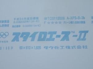 2015.12.1.3 断熱材 スタイロエースⅡ60mm