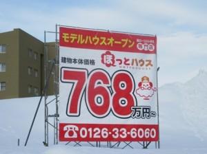 2016.1.8 ①ほっとハウス看板