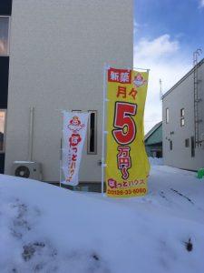 2017.2.18のぼり2