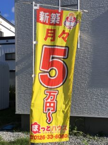 2017.9.24のぼり
