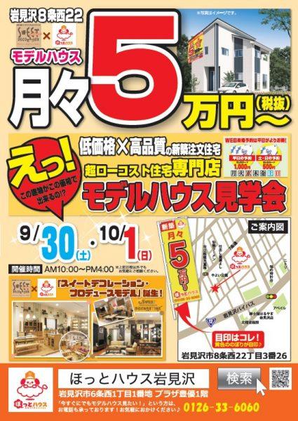 2017.9.30見学会