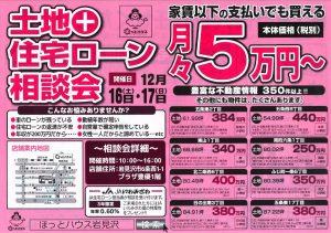 2017.11.26.住宅ローン相談会1