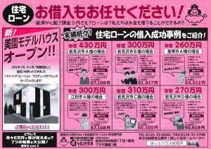 2017.11.26.住宅ローン相談会2
